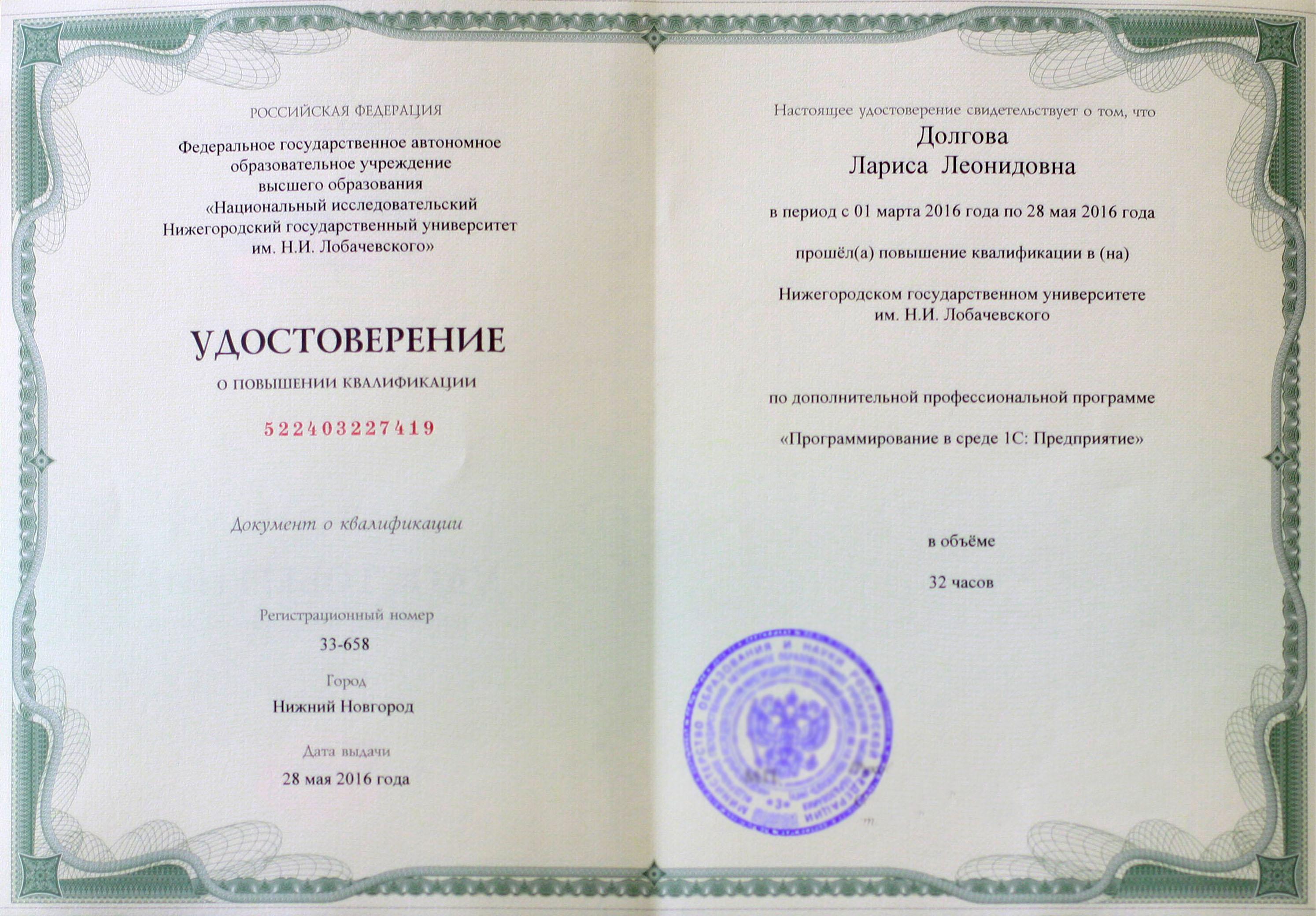 удостоверение о повышения квалификации программиста 1С